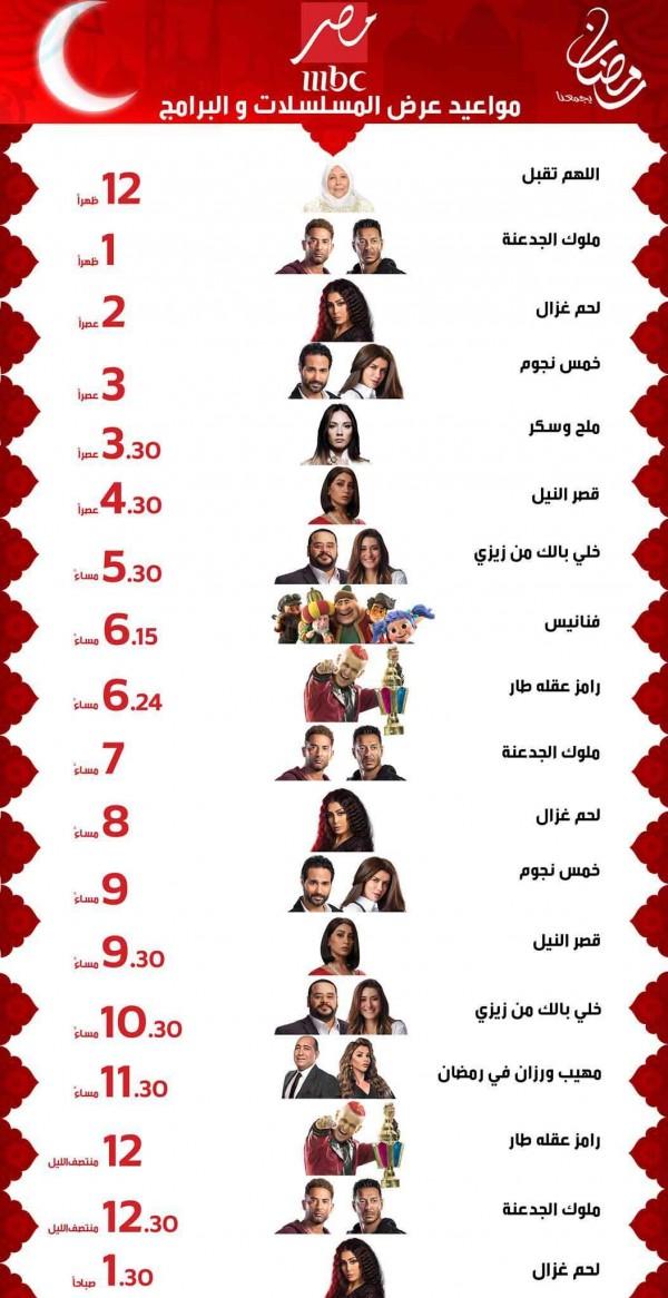 مواعيد عرض مسلسلات رمضان 2021 على قناة ام بي سي مصر