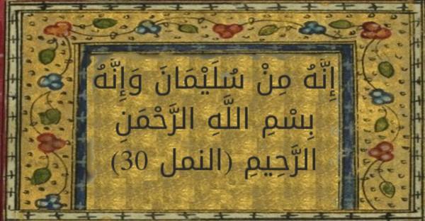 افتتح نبي الله سليمان عليه السلام كتابه لملكة سبأ بـ