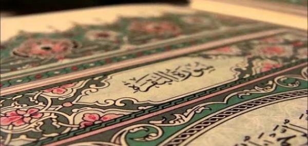 فضل قراءة سورة البقرة في شهر رمضان